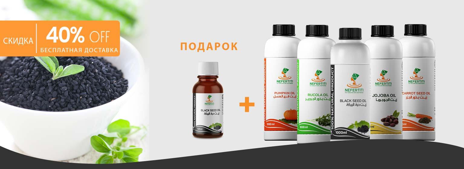 Скидка 40% на 1 литр масла Нефертити + 125 мл в ПОДАРОК + бесплатная доставка по всему миру из Египта