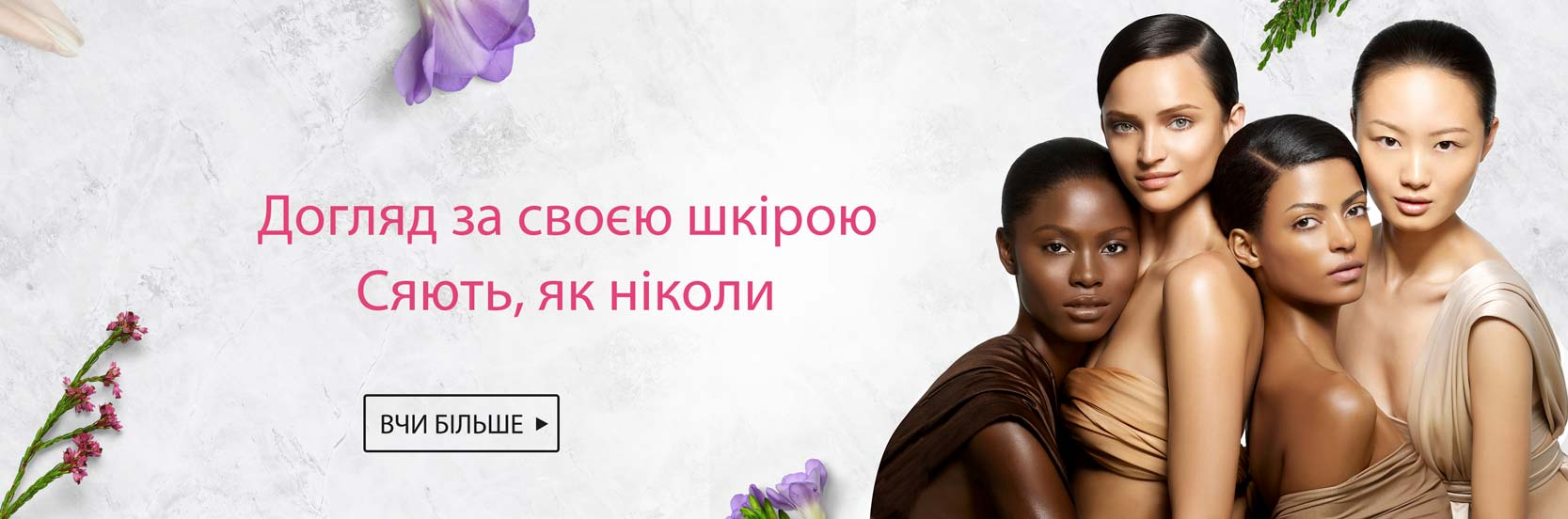home banner 4 Skin Care Uk