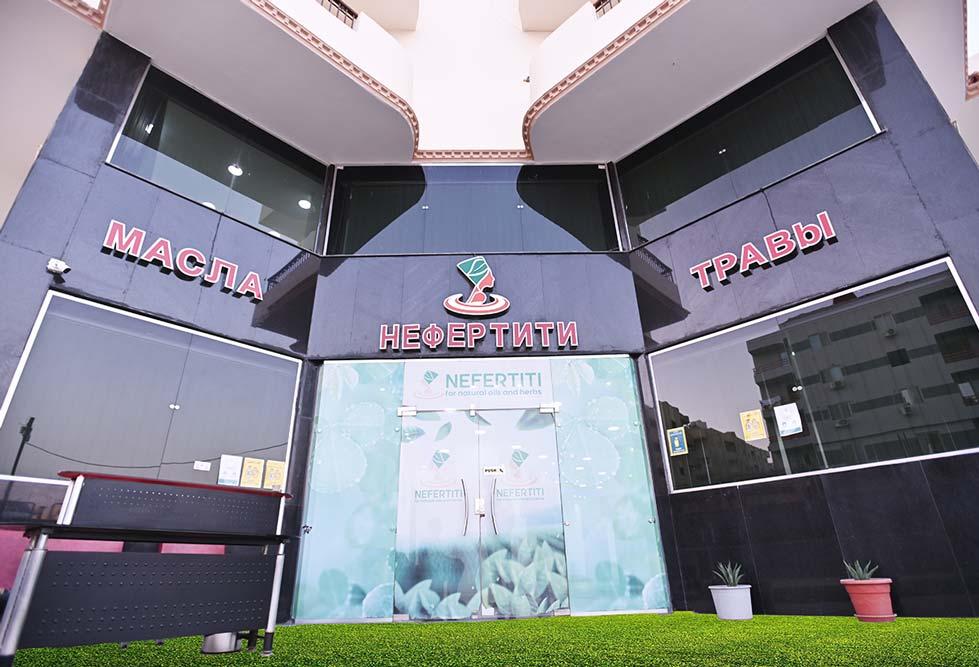 Nefertiti HRG Store