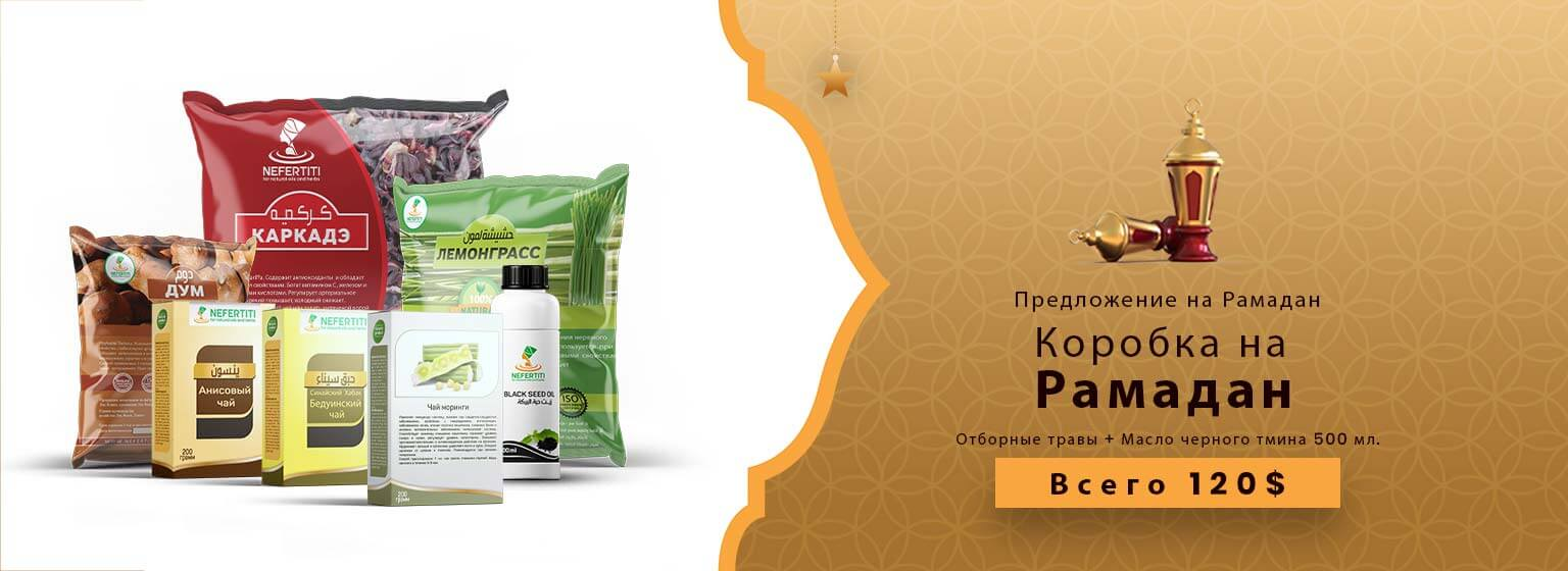 01 Nefertiti NaturalOilsHerbs RamadanOffer1 Blacksed 1litre Campagin2 Ru 1
