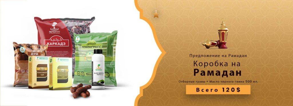 01 Nefertiti NaturalOilsHerbs RamadanOffer1 Blacksed 1litre Campagin2 Ru