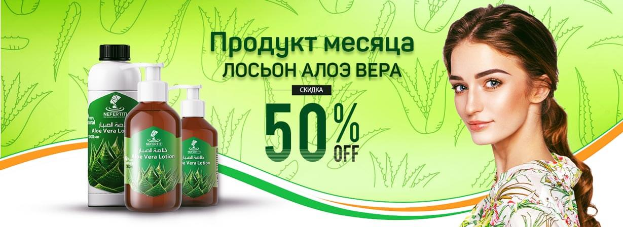 Nefertiti Aloe Vera Website Ru