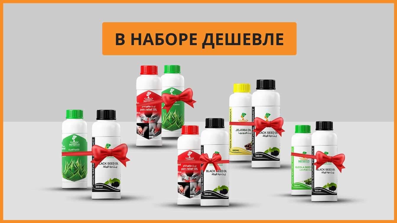 Nefertiti NaturalOilsHerbs LimitedTimeOffer Kit Website Ru