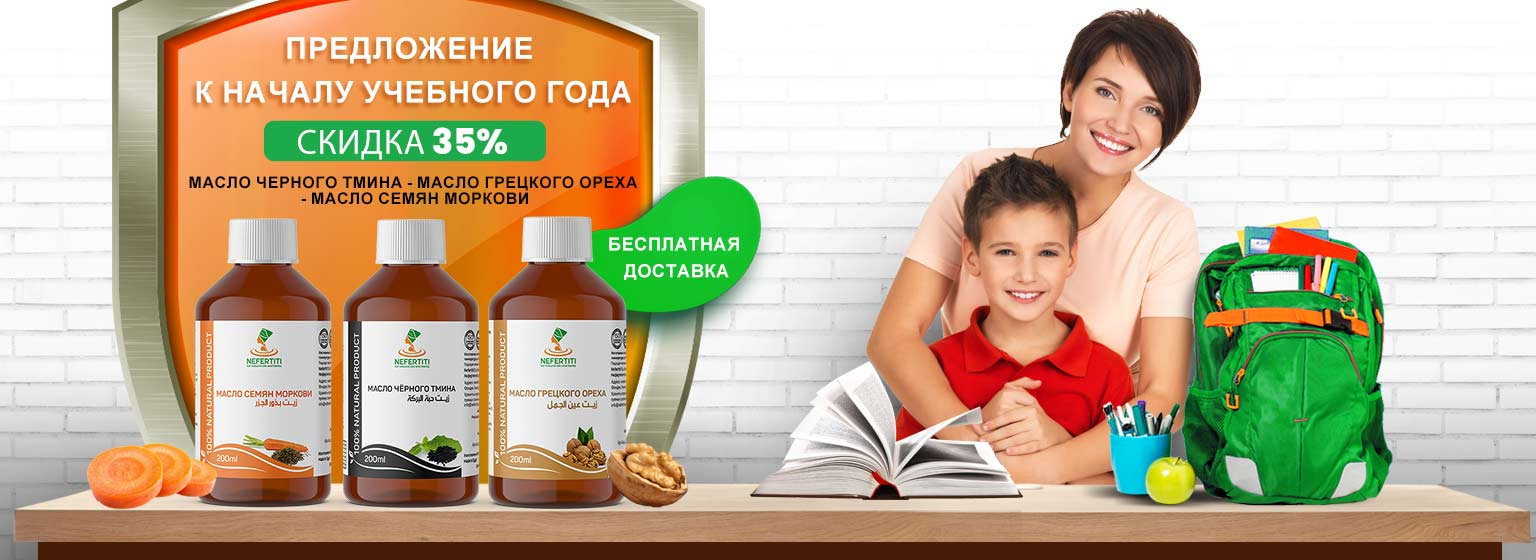 back-to-school-WEB-BANNER-RUSSIAN