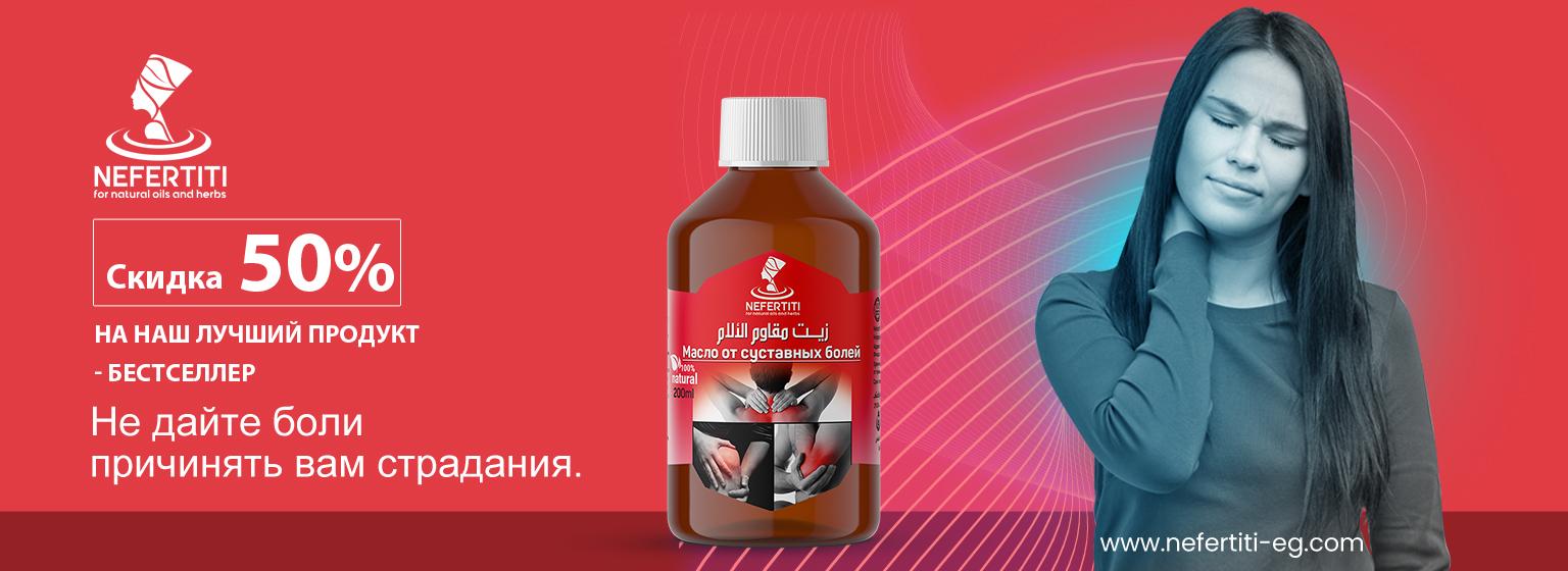 PAIN RELEFl-WEB-BANNER-RUSS